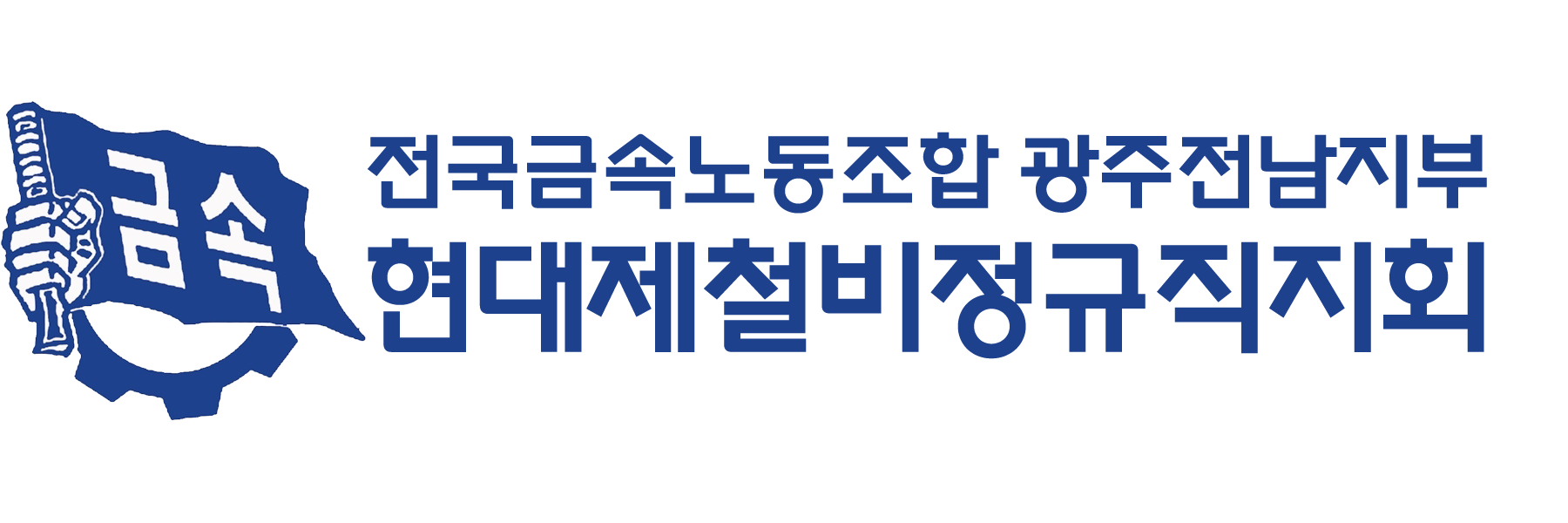 금속노조광주전남지부 현대제철비정규직지회